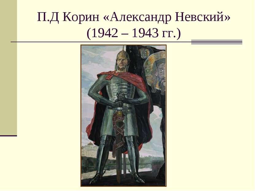 П.Д Корин «Александр Невский» (1942 – 1943 гг.)