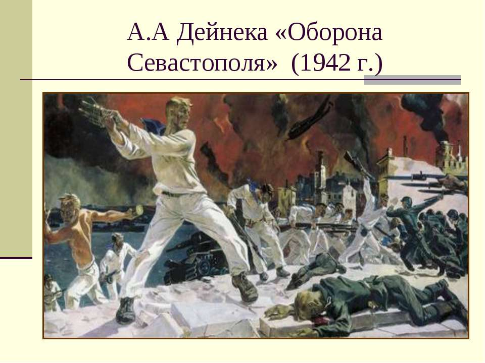А.А Дейнека «Оборона Севастополя» (1942 г.)