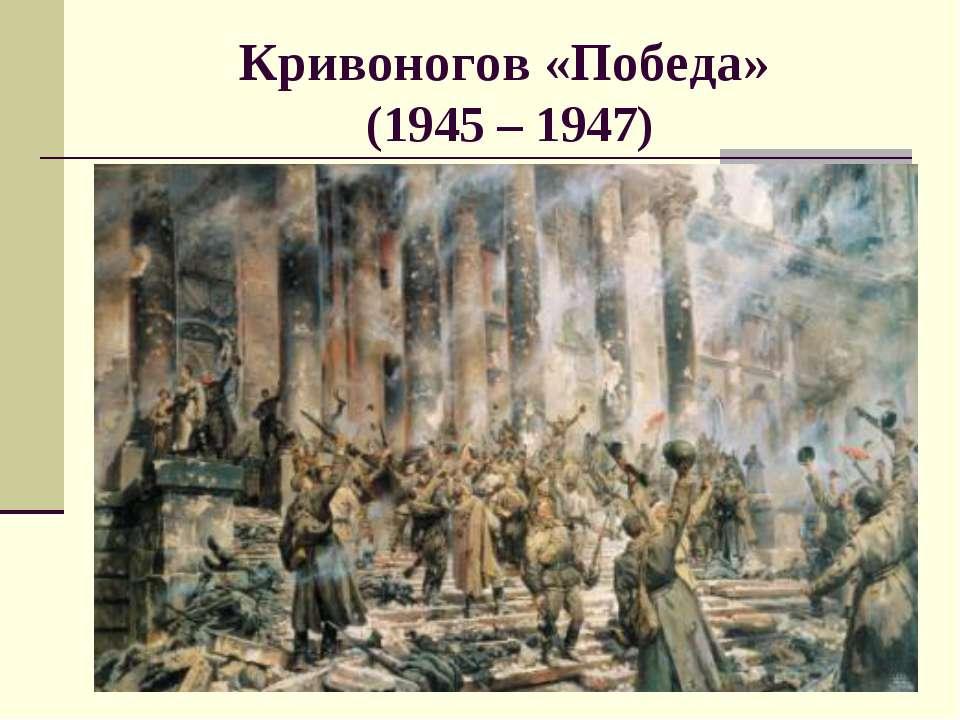 Кривоногов «Победа» (1945 – 1947)