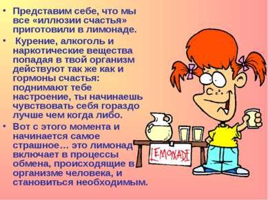 Представим себе, что мы все «иллюзии счастья» приготовили в лимонаде. Курение...