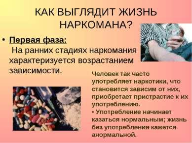 КАК ВЫГЛЯДИТ ЖИЗНЬ НАРКОМАНА? Первая фаза: На ранних стадиях наркомания харак...