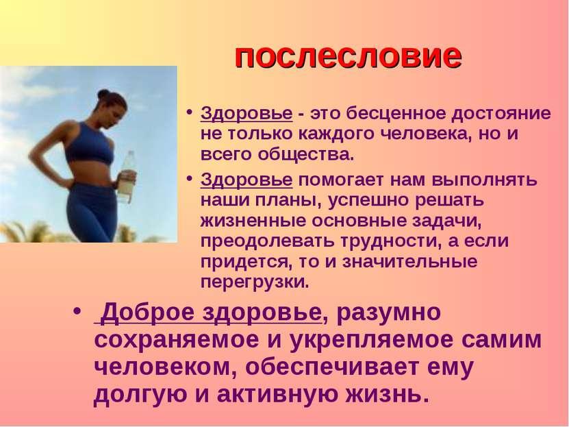 послесловие Здоровье - это бесценное достояние не только каждого человека, но...