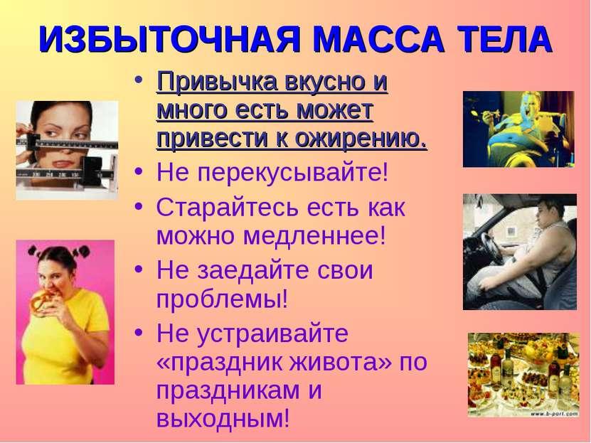 ИЗБЫТОЧНАЯ МАССА ТЕЛА Привычка вкусно и много есть может привести к ожирению....