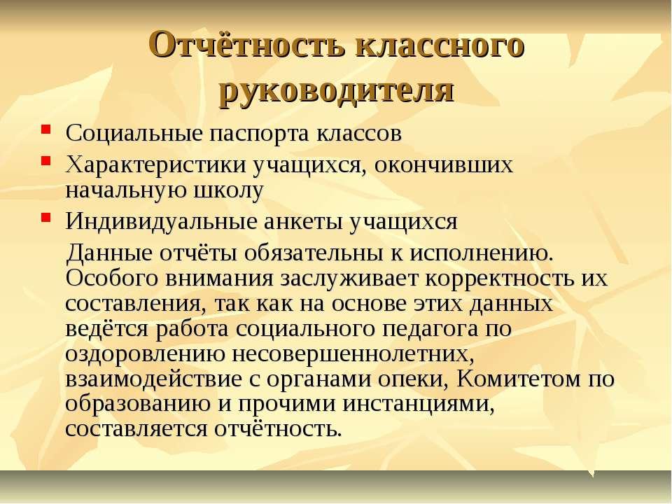 Отчётность классного руководителя Социальные паспорта классов Характеристики ...