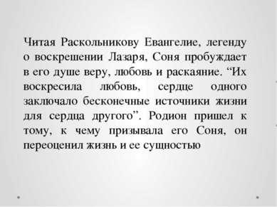 Читая Раскольникову Евангелие, легенду о воскрешении Лазаря, Соня пробуждает ...