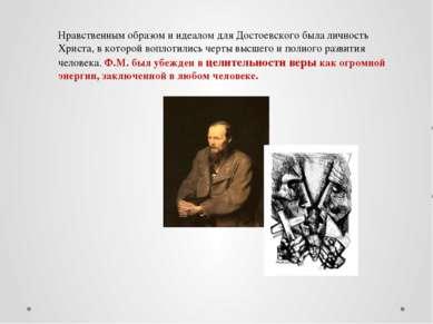 Нравственным образом и идеалом для Достоевского была личность Христа, в котор...