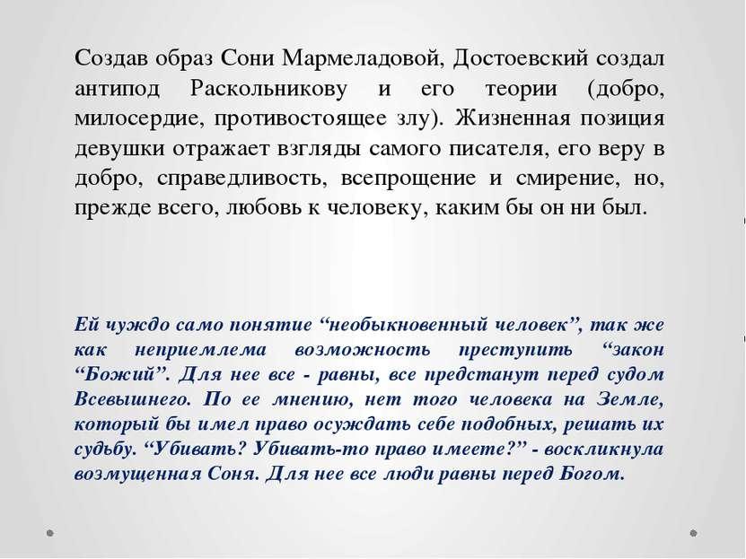 Создав образ Сони Мармеладовой, Достоевский создал антипод Раскольникову и ег...
