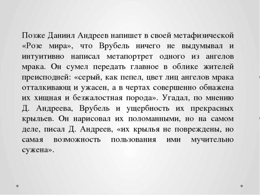 Позже Даниил Андреев напишет в своей метафизической «Розе мира», что Врубель ...