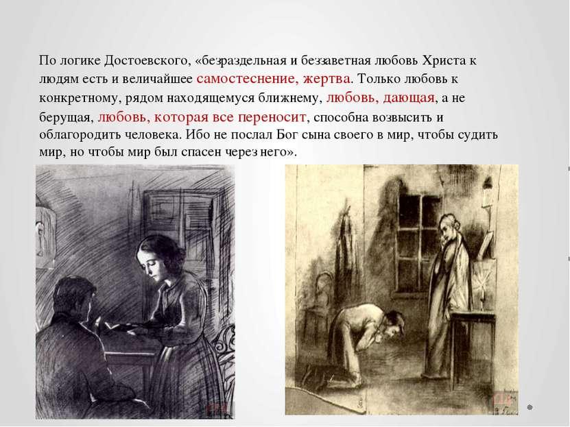 По логике Достоевского, «безраздельная и беззаветная любовь Христа к людям ес...