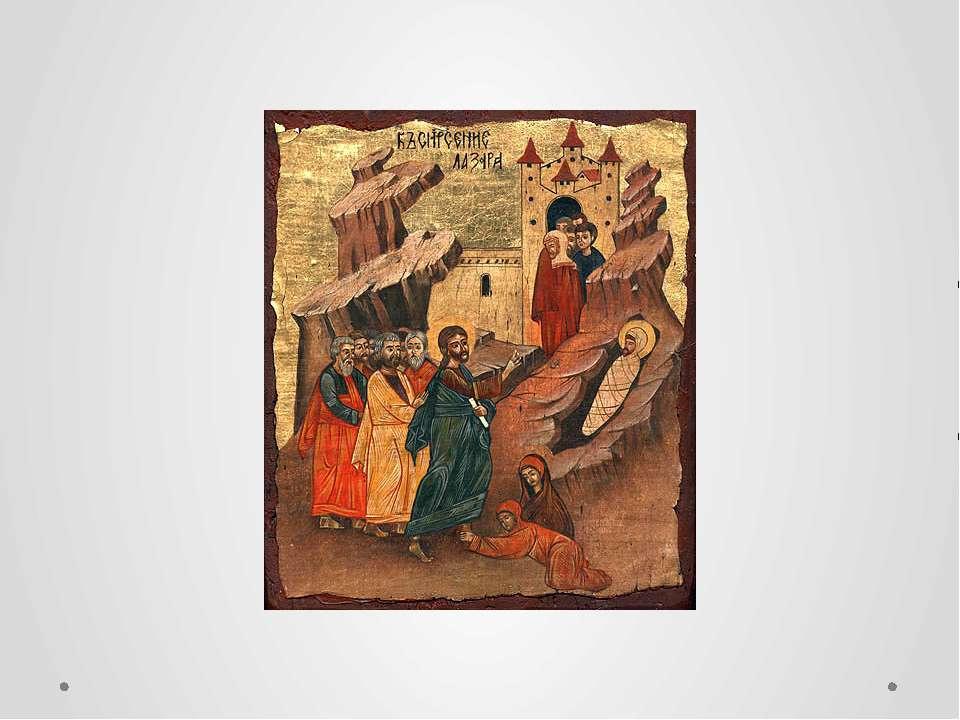 Когда несли мертвого юношу и Христос остановил их, Он не сказал слов утешения...