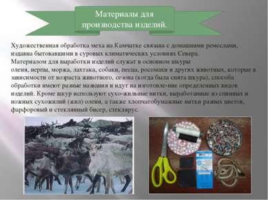 Художественная обработка меха на Камчатке связана с домашними ремеслами, изда...