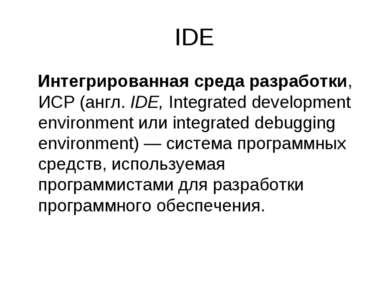 IDE Интегрированная среда разработки, ИСР (англ.IDE, Integrated development ...