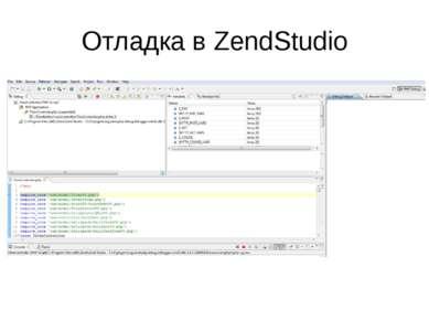 Отладка в ZendStudio
