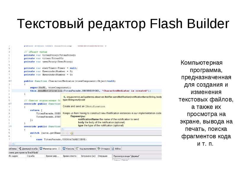 Текстовый редактор Flash Builder Компьютерная программа, предназначенная для ...
