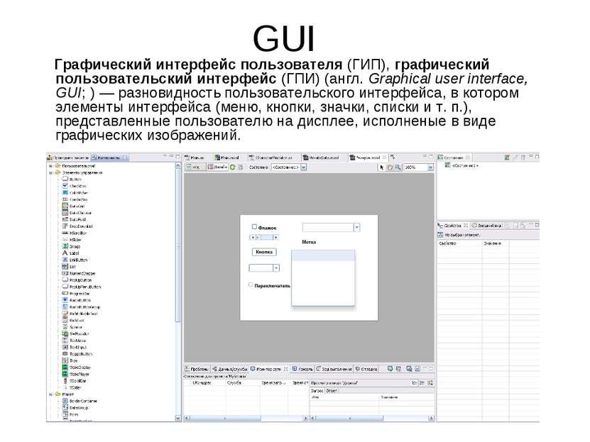 GUI Графический интерфейс пользователя (ГИП), графический пользовательский ин...