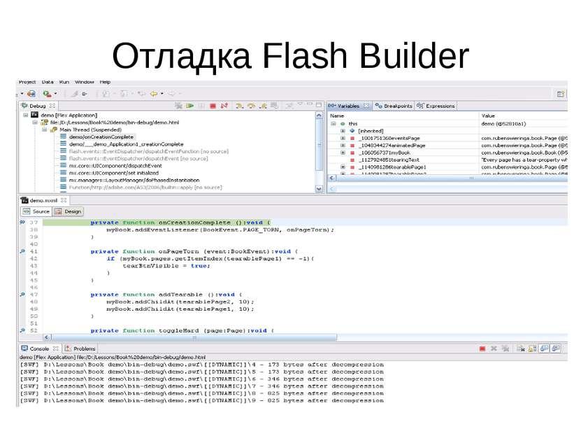 Отладка Flash Builder