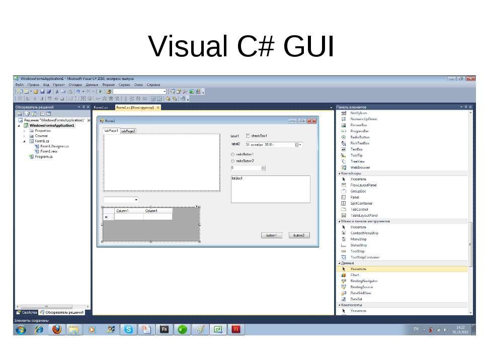 Visual C# GUI