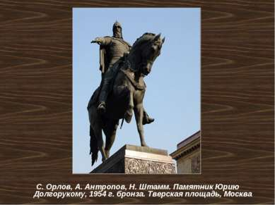 С. Орлов, А. Антропов, Н. Штамм. Памятник Юрию Долгорукому, 1954 г. бронза. Т...
