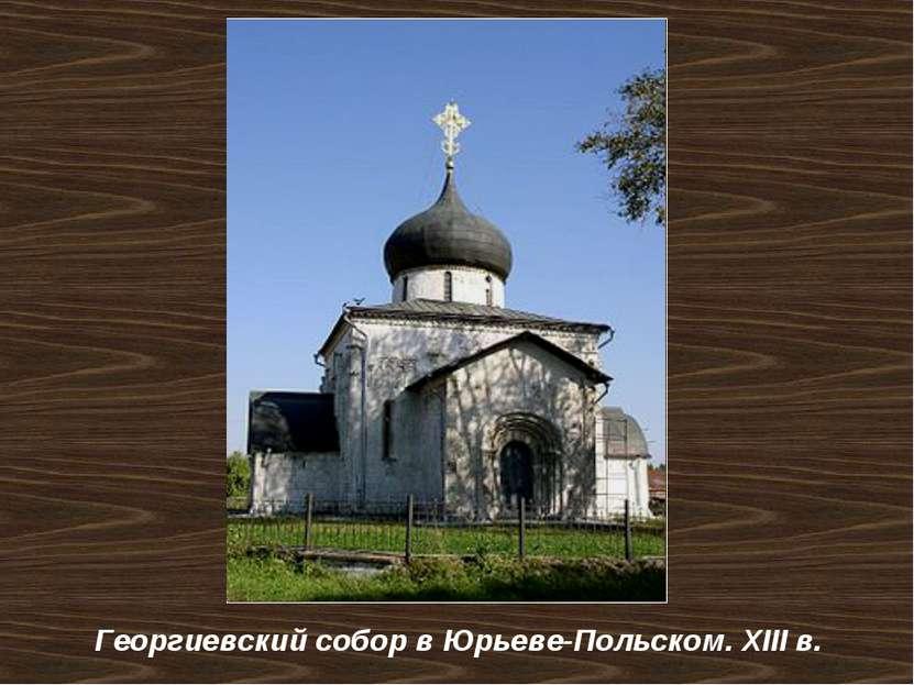 Георгиевский собор в Юрьеве-Польском. ХIII в.