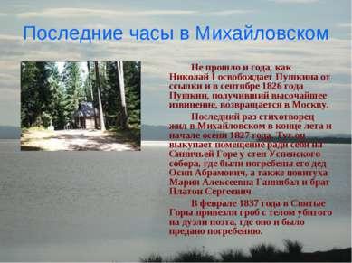 Последние часы в Михайловском Не прошло и года, как Николай I освобождает Пуш...