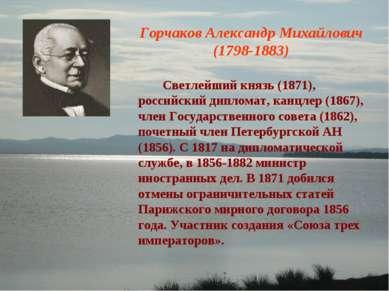 Горчаков Александр Михайлович (1798-1883) Светлейший князь (1871), российский...