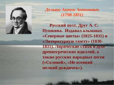 Дельвиг Антон Антонович (1798-1831) Русский поэт. Друг А. С. Пушкина. Издавал...