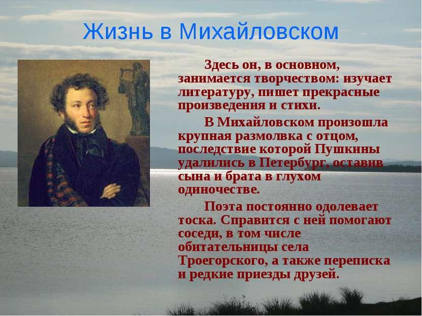 Жизнь в Михайловском Здесь он, в основном, занимается творчеством: изучает ли...