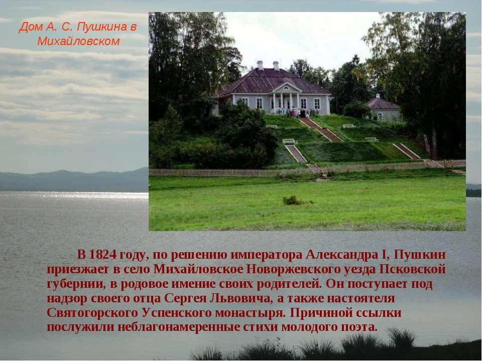 Дом А. С. Пушкина в Михайловском В 1824 году, по решению императора Александр...