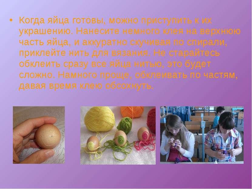 Когда яйца готовы, можно приступить к их украшению. Нанесите немного клея на ...