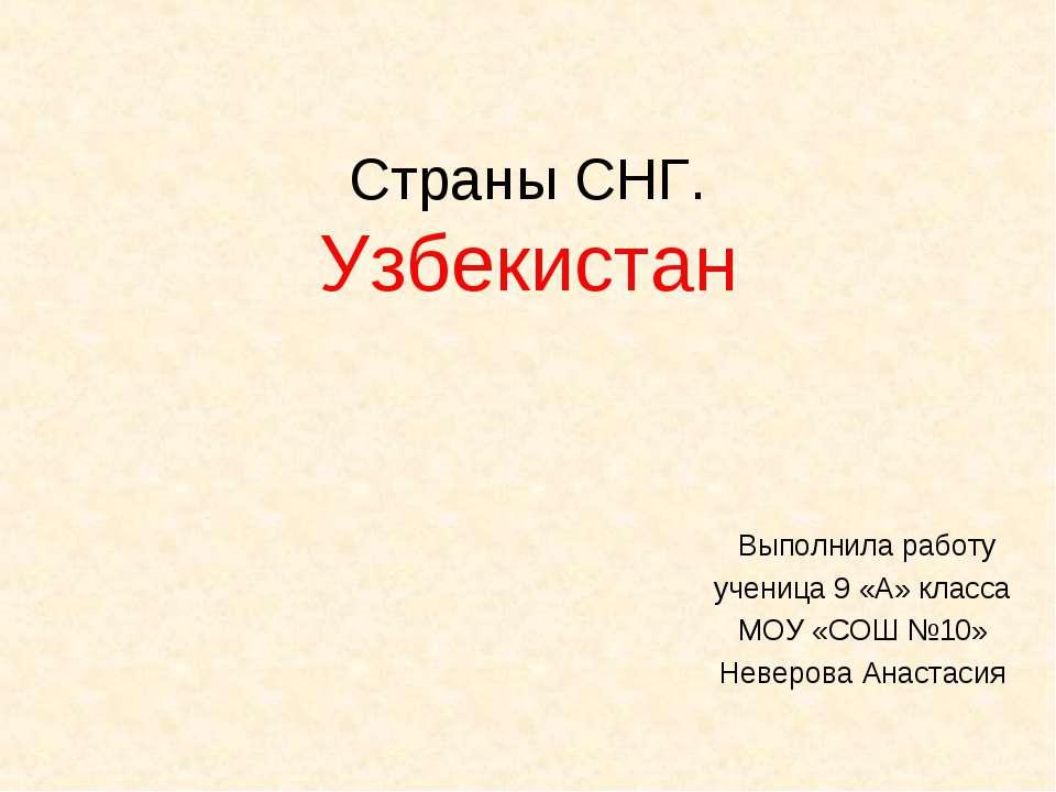 Страны СНГ. Узбекистан Выполнила работу ученица 9 «А» класса МОУ «СОШ №10» Не...