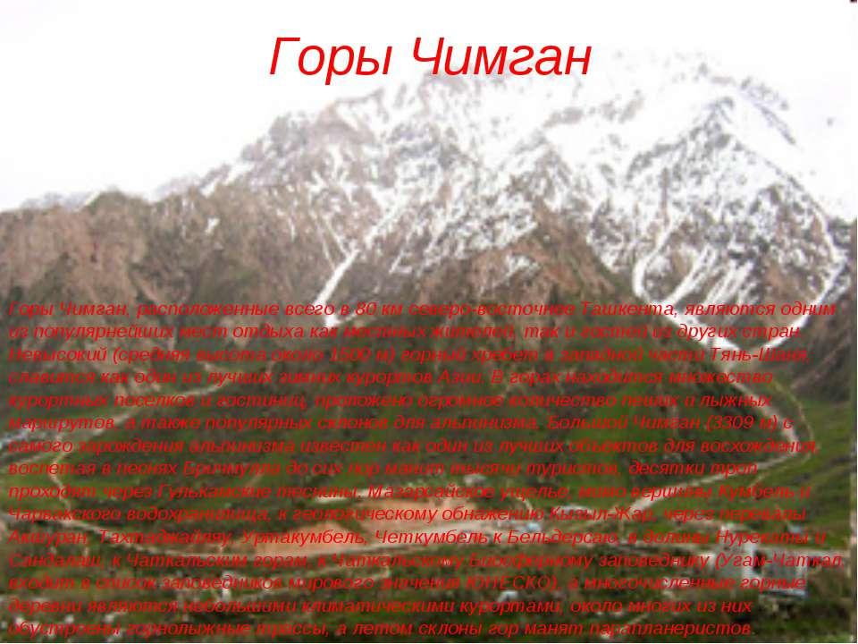 Горы Чимган Горы Чимган, расположенные всего в 80 км северо-восточнее Ташкент...