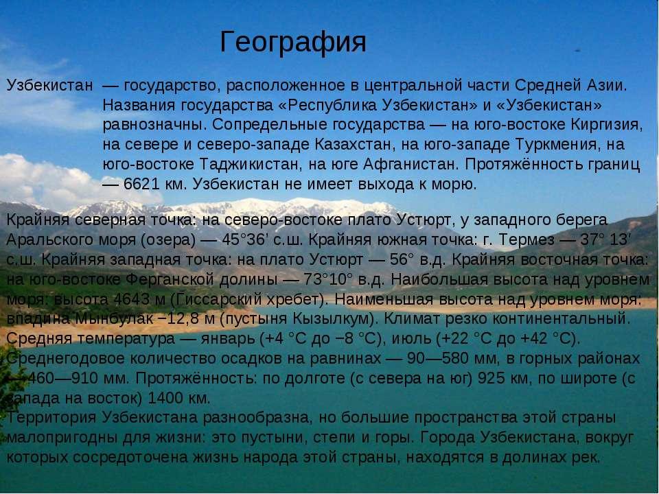 География Узбекистан — государство, расположенное в центральной части Средней...