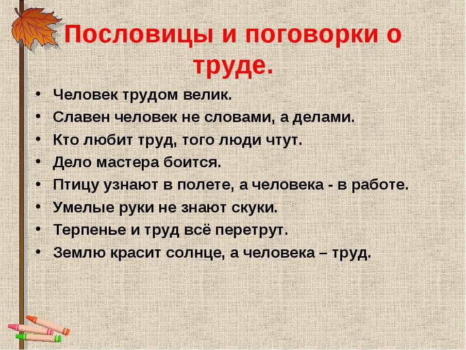 Пословицы и поговорки о труде. Человек трудом велик. Славен человек не словам...