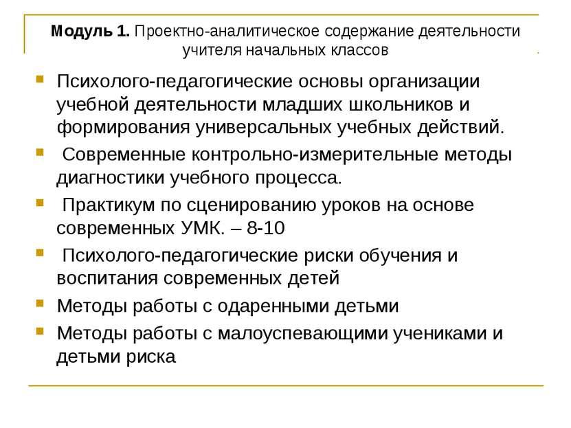 Модуль 1. Проектно-аналитическое содержание деятельности учителя начальных кл...