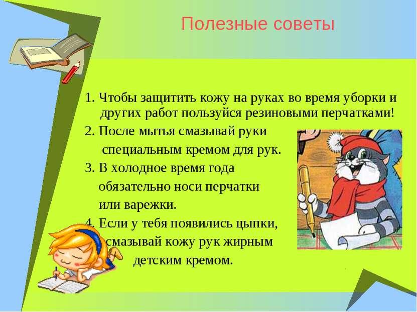 Полезные советы 1. Чтобы защитить кожу на руках во время уборки и других рабо...