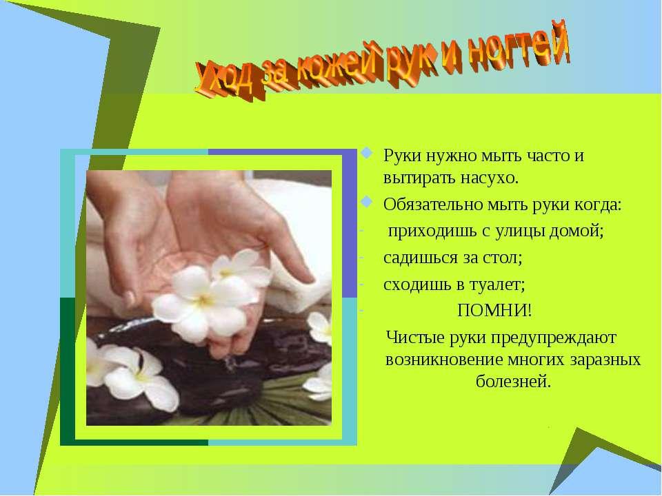 Руки нужно мыть часто и вытирать насухо. Обязательно мыть руки когда: приходи...