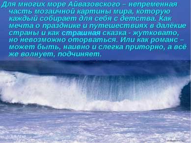 Для многих море Айвазовского – непременная часть мозаичной картины мира, кото...