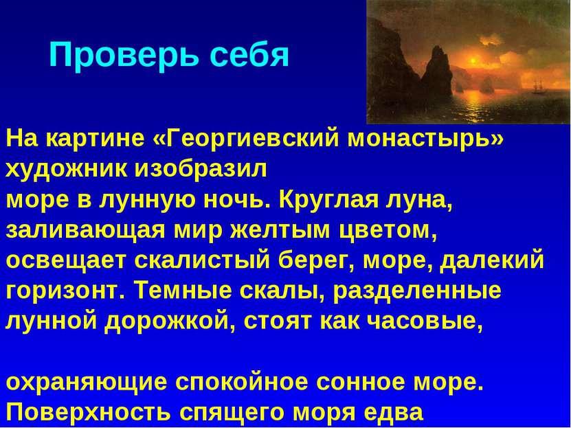 Проверь себя На картине «Георгиевский монастырь» художник изобразил море в лу...