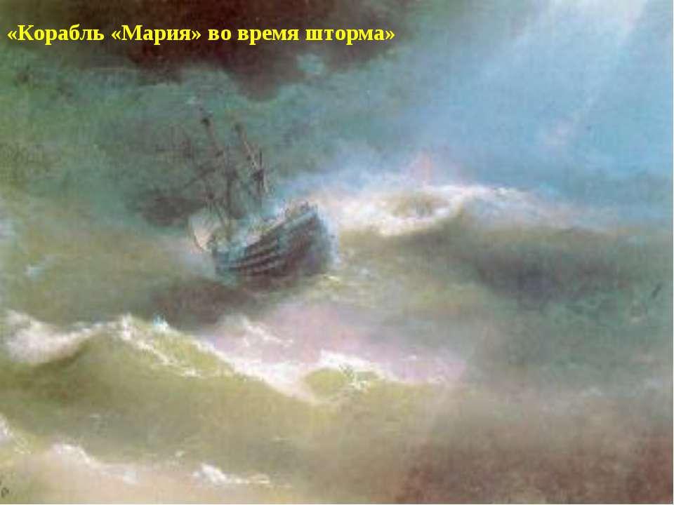 «Корабль «Мария» во время шторма» «Корабль «Мария» во время шторма»