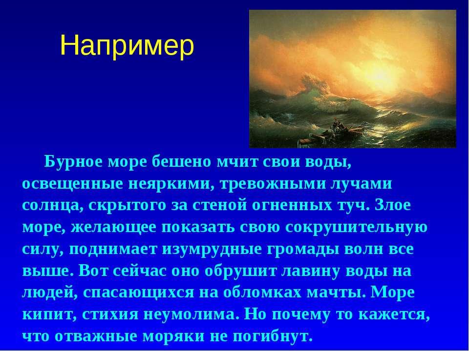 Например Бурное море бешено мчит свои воды, освещенные неяркими, тревожными л...