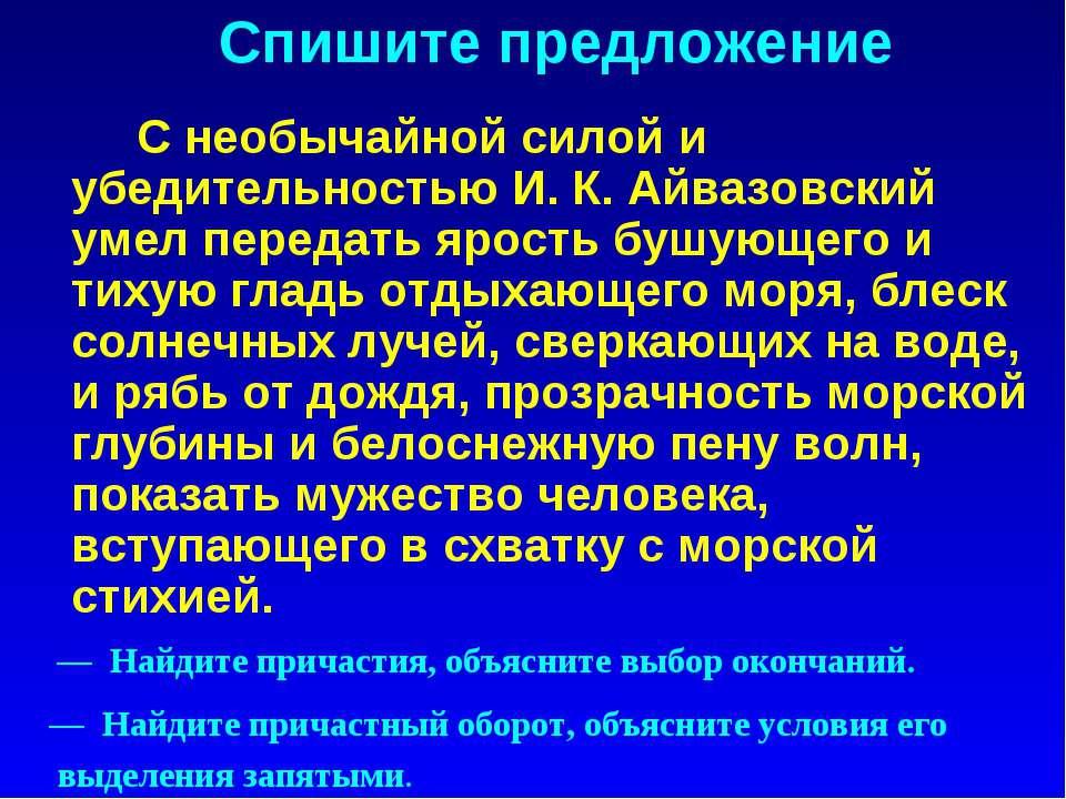 Спишите предложение С необычайной силой и убедительностью И. К. Айвазовский у...
