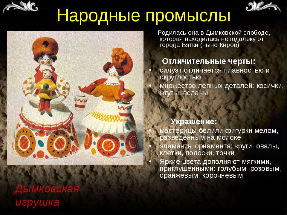 Народные промыслы Родилась она в Дымковской слободе, которая находилась непод...