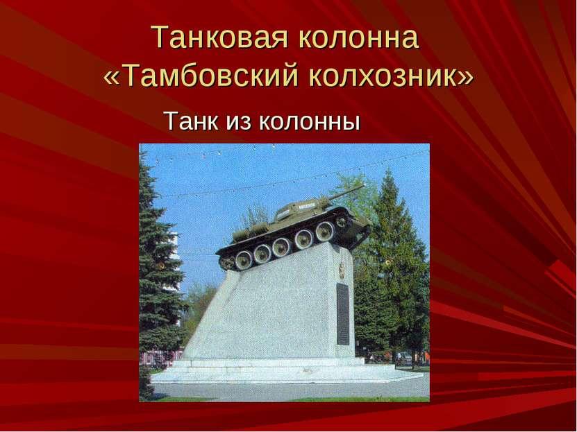 Танковая колонна «Тамбовский колхозник» Танк из колонны
