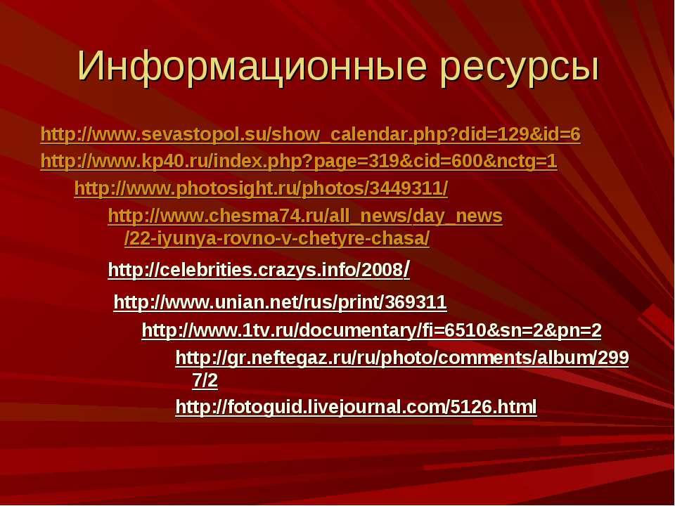 Информационные ресурсы http://www.sevastopol.su/show_calendar.php?did=129&id=...