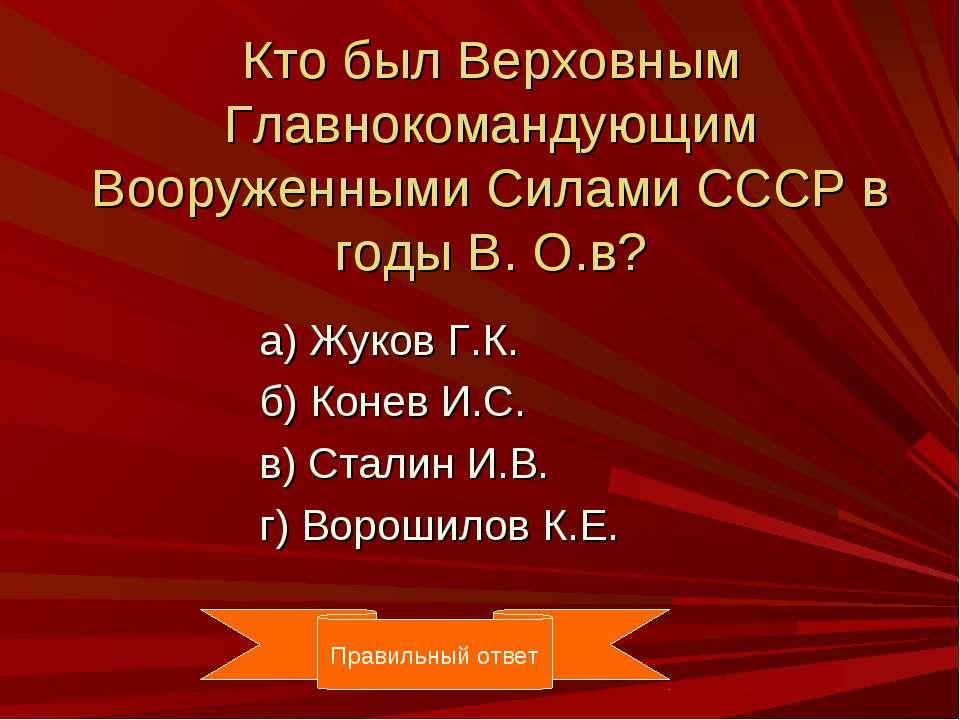 Кто был Верховным Главнокомандующим Вооруженными Силами СССР в годы В. О.в? а...