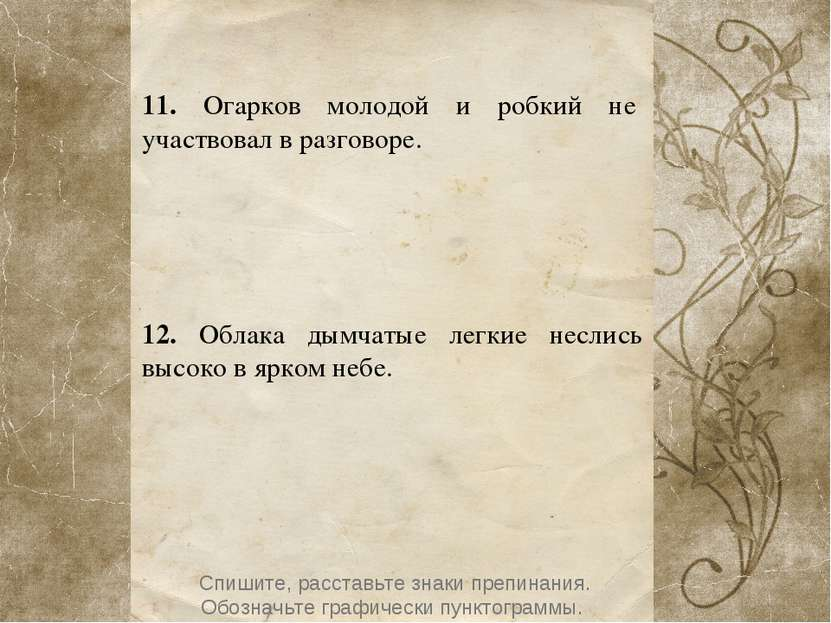 11. Огарков молодой и робкий не участвовал в разговоре. 12. Облака дымчатые л...