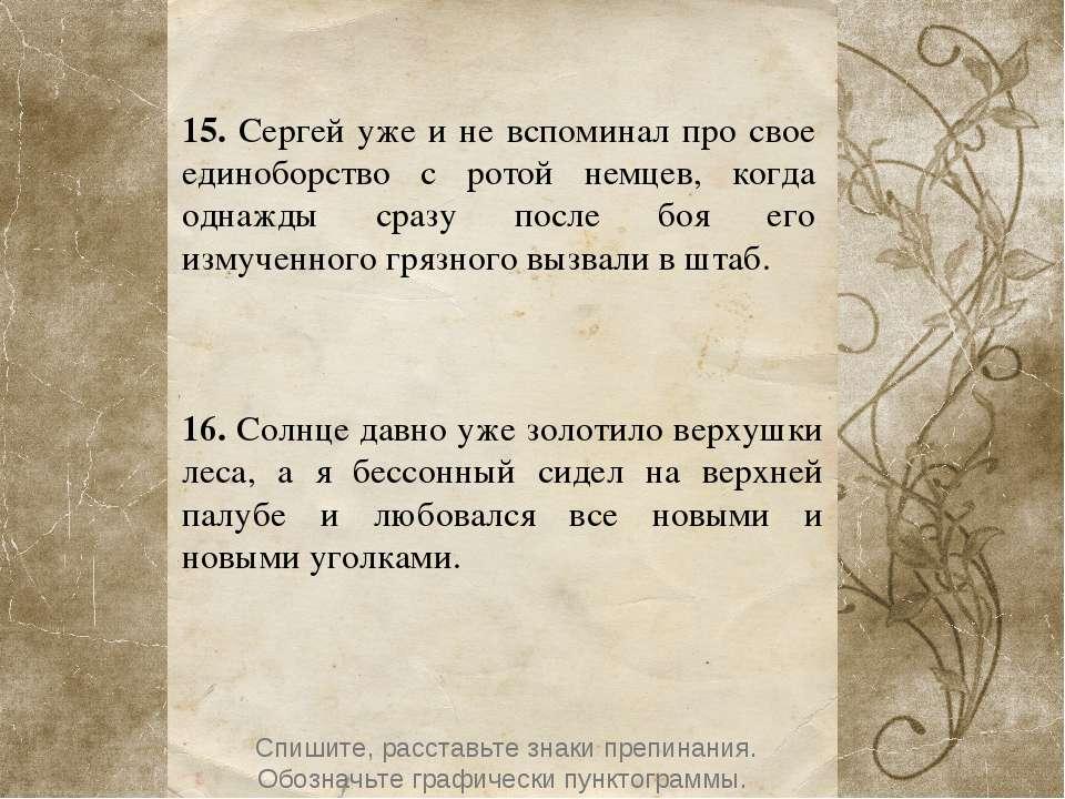 15. Сергей уже и не вспоминал про свое единоборство с ротой немцев, когда одн...