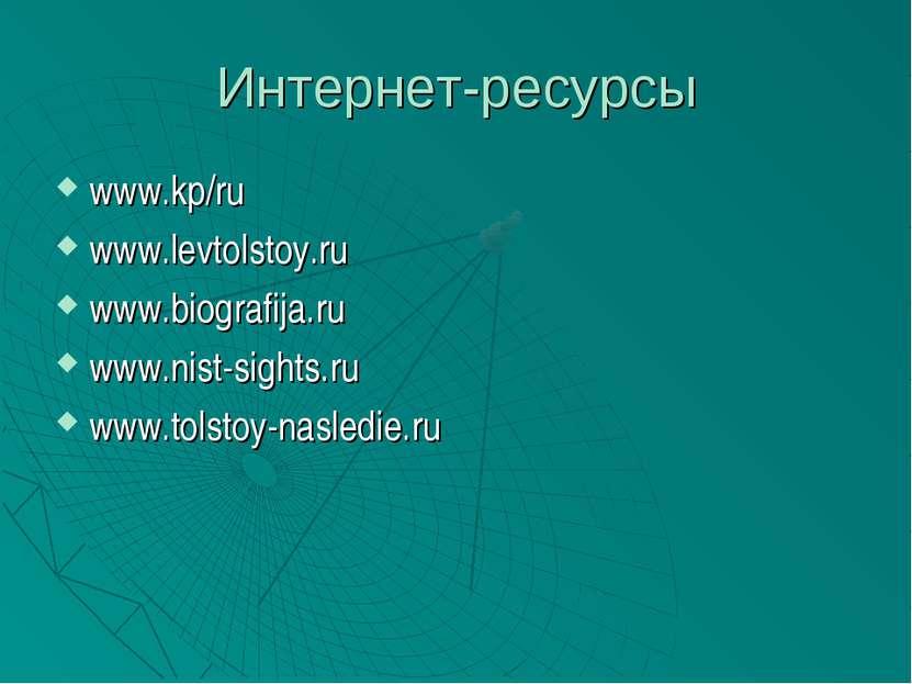 Интернет-ресурсы www.kp/ru www.levtolstoy.ru www.biografija.ru www.nist-sight...
