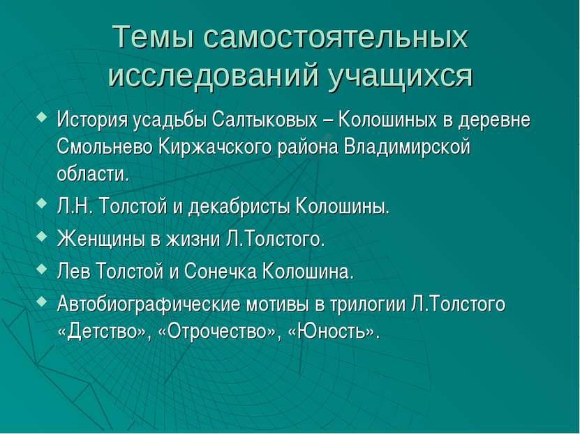Темы самостоятельных исследований учащихся История усадьбы Салтыковых – Колош...