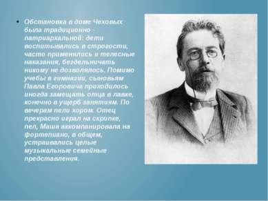 Обстановка в доме Чеховых была традиционно - патриархальной: дети воспитывали...